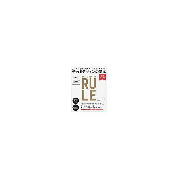 伝わるデザインの基本 よい資料を作るためのレイアウトのルール / 高橋 佑磨 著|books-ogaki
