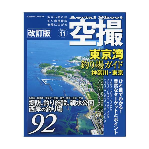 東京湾釣り場ガイド 神奈川・東京 改訂版