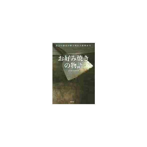 お好み焼きの物語 執念の調査が解き明かす新戦前史 / 近代食文化研究会/著|books-ogaki