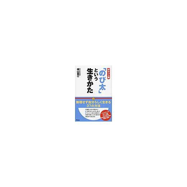 ポケット版 「のび太」という生きかた / 横山 泰行 著 books-ogaki