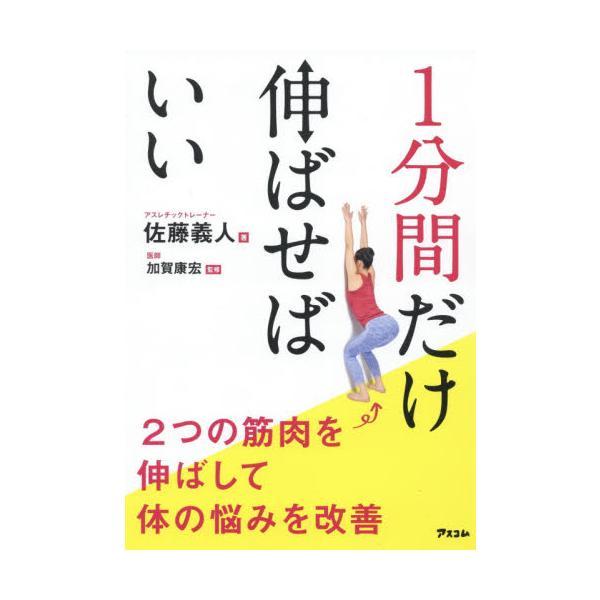 1分間だけ伸ばせばいい 2つの筋肉を伸ばして体の悩みを改善 / 佐藤 義人|books-ogaki