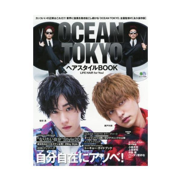 OCEAN TOKYOヘアスタイルBOOK カッコいいの正解はこれだ!!!業界に旋風を巻き起こし続ける「OCEAN TOKYO」全面監修の〈永久保存版|books-ogaki