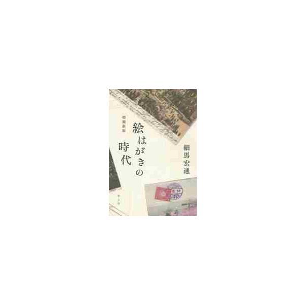 絵はがきの時代 / 細馬宏通/著