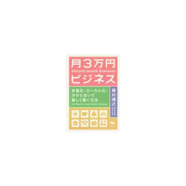 月3万円ビジネス 非電化・ローカル化・分かち合いで愉しく稼ぐ方法 新装版 / 藤村 靖之 著