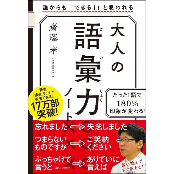 大人の語彙力ノート 誰からも「できる!」と思われる / 齋藤 孝 著 books-ogaki