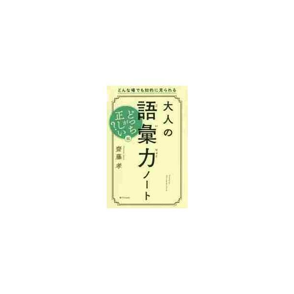 大人の語彙力ノート どっちが正しい?編 / 齋藤 孝 著|books-ogaki