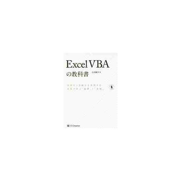 Excel VBAの教科書 効率化と自動化を実現する本気で学ぶ「基礎」と「実践」 / 古川 順平 著|books-ogaki
