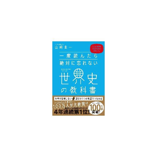 一度読んだら絶対に忘れない世界史の教科書 公立高校教師YouTuberが書いた / 山崎 圭一 著|books-ogaki