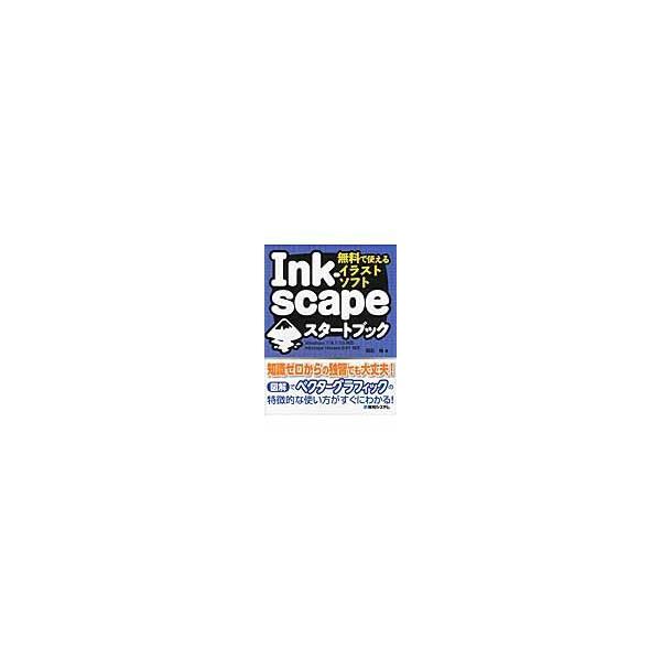 Inkscapeスタートブック 無料で使えるイラストソフト / 羽石 相 著