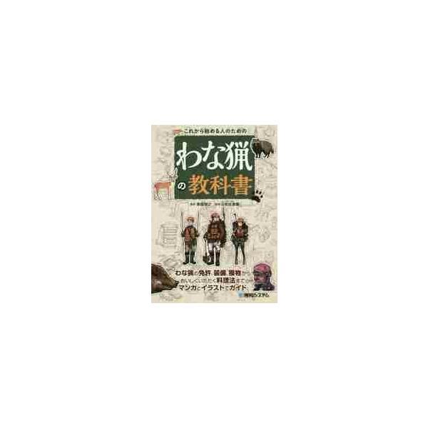 これから始める人のためのわな猟の教科書 / 東雲 輝之 著
