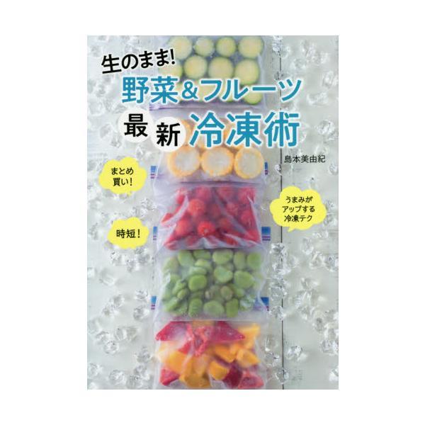 生のまま!野菜&フルーツ最新冷凍術 / 島本 美由紀
