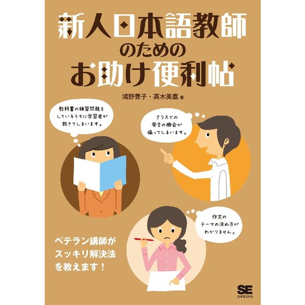 新人日本語教師のためのお助け便利帖 / 鴻野 豊子 著|books-ogaki