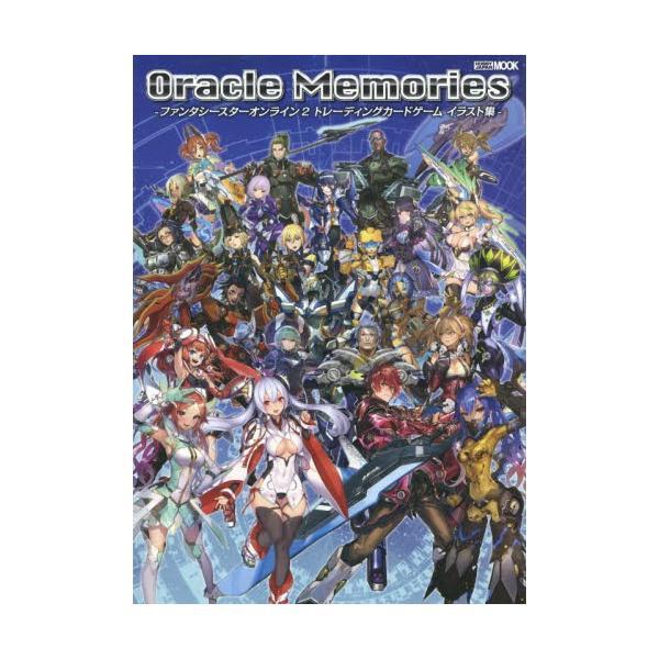 Oracle Memories ファンタシースターオンライン2トレーディングカードゲームイラスト集