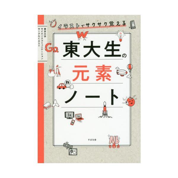 イラストでサクサク覚える東大生の元素ノート / 東京大学サイエンスコ