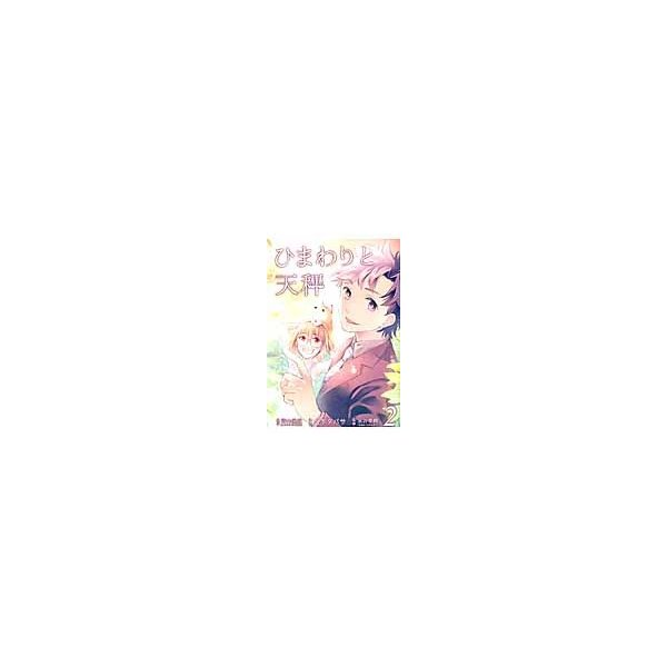 ひまわりと天秤   2 / 山本ダバサ  待山佳成(まごこ