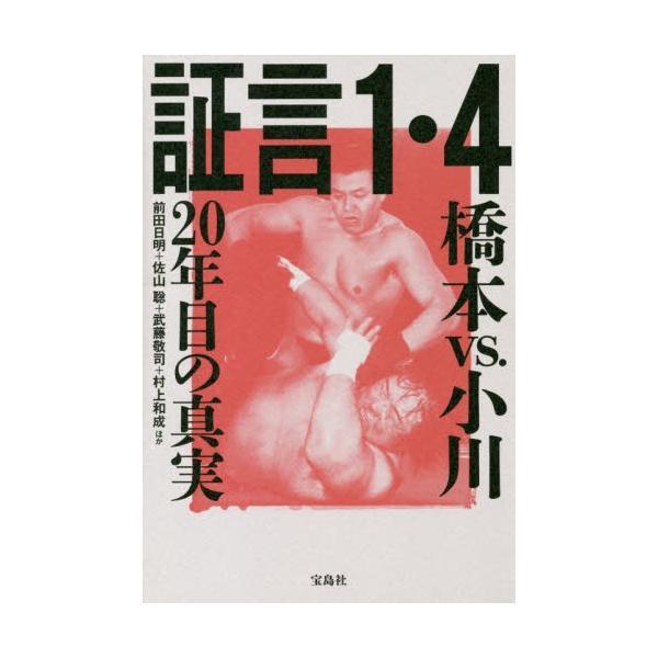 証言1・4 橋本vs.小川 20年目の真 / 前田 日明 他著 books-ogaki