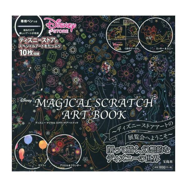 ディズニーマジカルスクラッチアートブック|books-ogaki