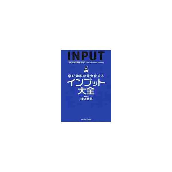 学び効率が最大化するインプット大全 / 樺沢 紫苑 著 books-ogaki