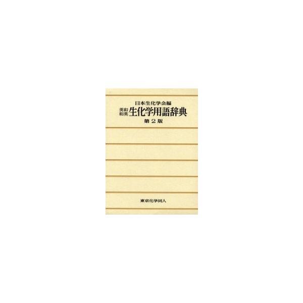 英和和英生化学用語辞典 / 日本生化学会/編