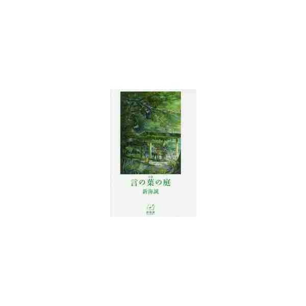 小説 言の葉の庭 / 新海 誠 著