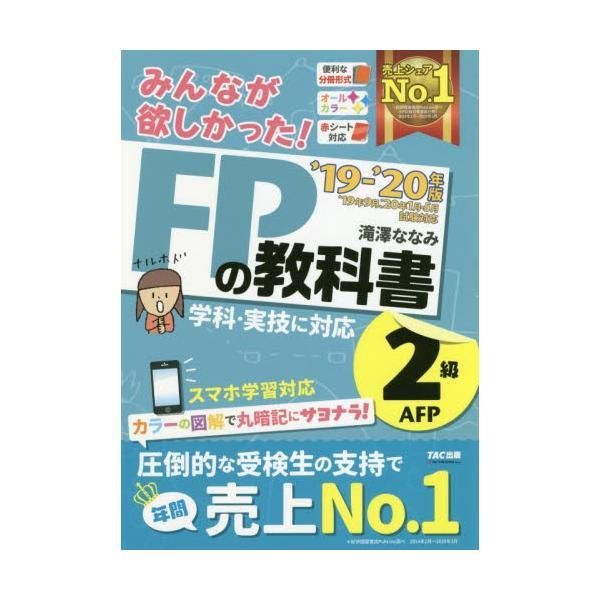 みんなが欲しかった!FPの教科書2級・AFP '19−'20年版 / 滝澤ななみ/著|books-ogaki