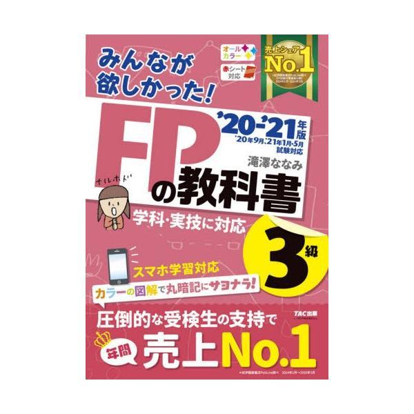みんなが欲しかった!FPの教科書3級 '20−'21年版 / 滝澤 ななみ 著