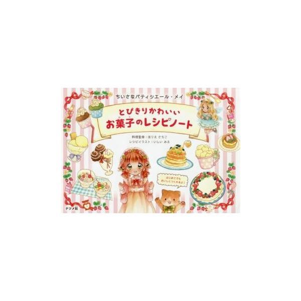 とびきりかわいいお菓子のレシピノート ちいさなパティシエール・メイ / ほりえ さちこ