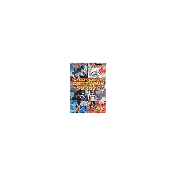 ポケモンブラック2・ホワイト2公式完全ぼ books-ogaki