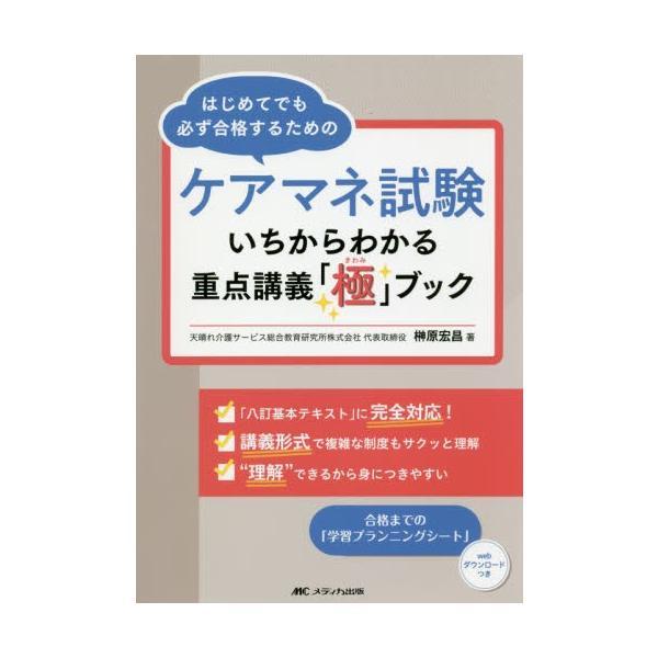 ケアマネ試験いちからわかる重点講義「極」ブック はじめてでも必ず合格するための / 榊原 宏昌 著 books-ogaki