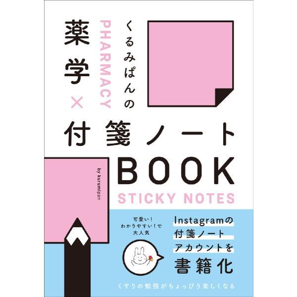 くるみぱんの薬学×付箋ノートBOOK / くるみぱん 編著