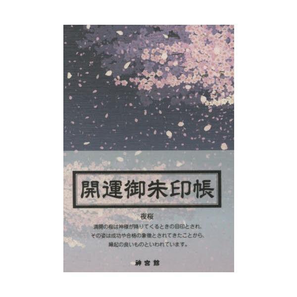 開運御朱印帳 夜桜