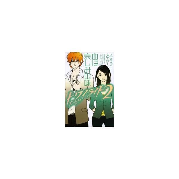 トワイライト 2 / ステファニー・メイヤー/著 小原亜美/訳 ゴツボリュウジ/イラストレーション