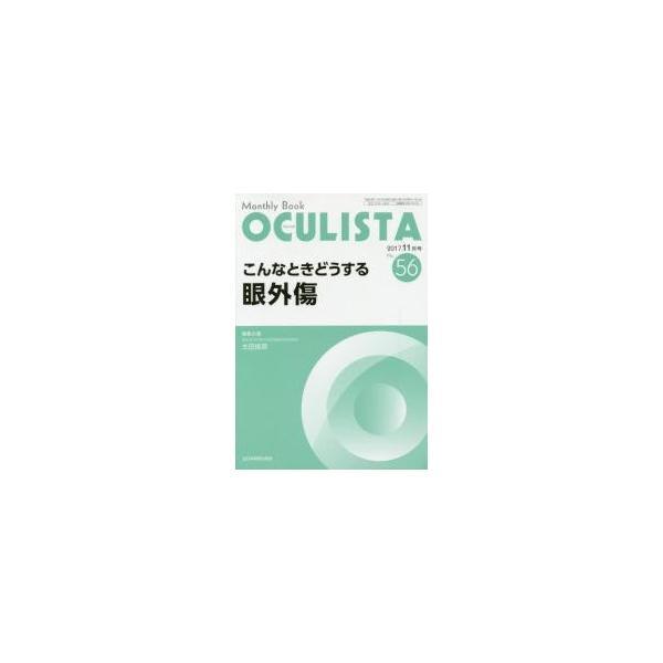OCULISTA Monthly Book No.56(2017?11月号) / 村上晶/編集主幹 高橋浩/編集主幹