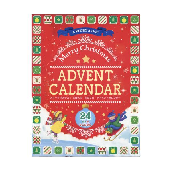 えほんでたのしむアドベントカレンダー / メラニー・ジョイ