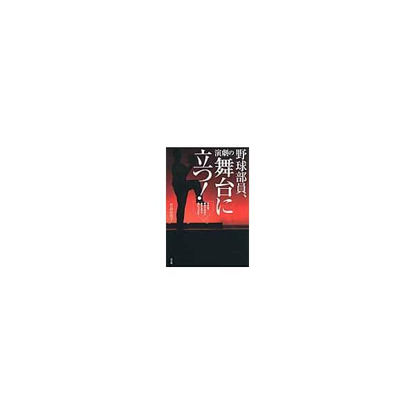 野球部員、演劇の舞台に立つ! 甲子園、夢のその先にあるものを追いつづけて / 竹島由美子/著 books-ogaki