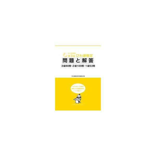 第3回びわ湖検定 問題と解答 / びわ湖検定実行委員会