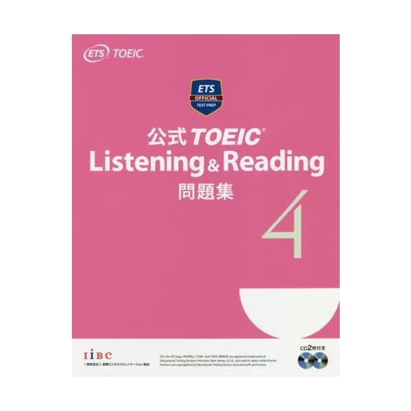 公式TOEIC Listening & Reading問題集 4|books-ogaki