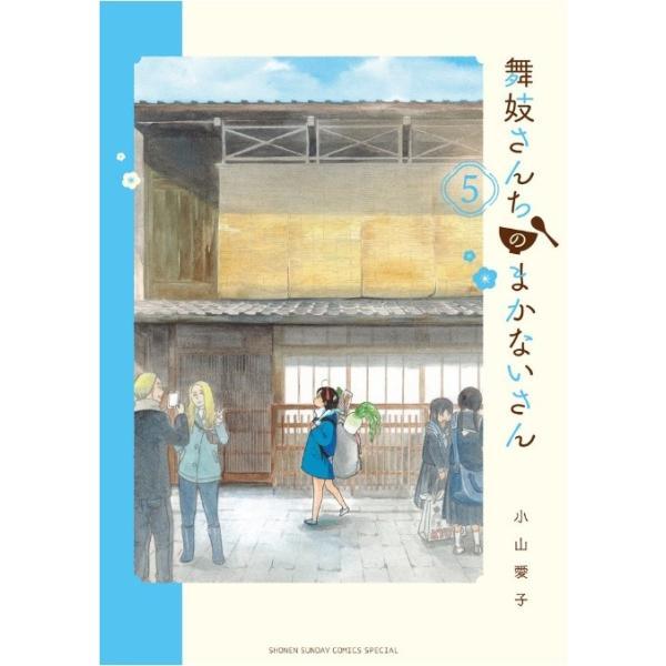 [大垣書店限定特典付] 舞妓さんちのまかないさん 5 books-ogaki