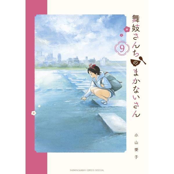 [大垣書店限定特典付] 舞妓さんちのまかないさん 9 books-ogaki