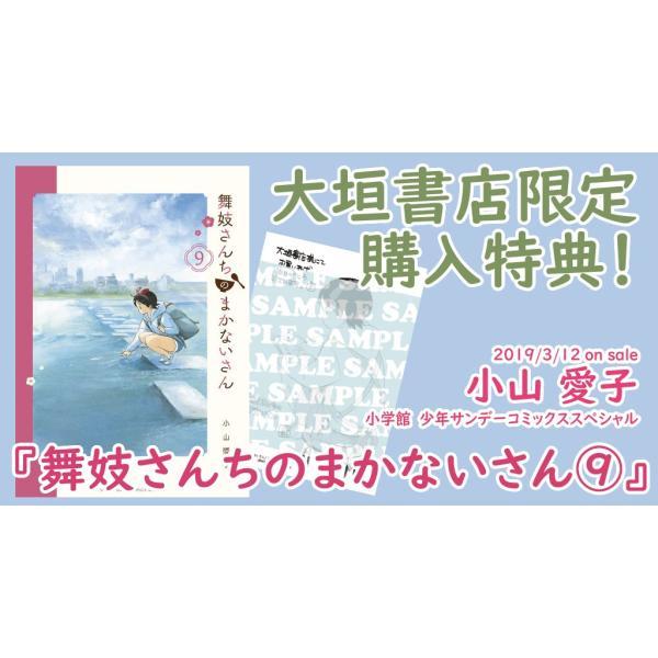 [大垣書店限定特典付] 舞妓さんちのまかないさん 9 books-ogaki 03