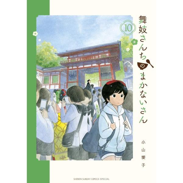 [大垣書店限定特典付] 舞妓さんちのまかないさん 10|books-ogaki