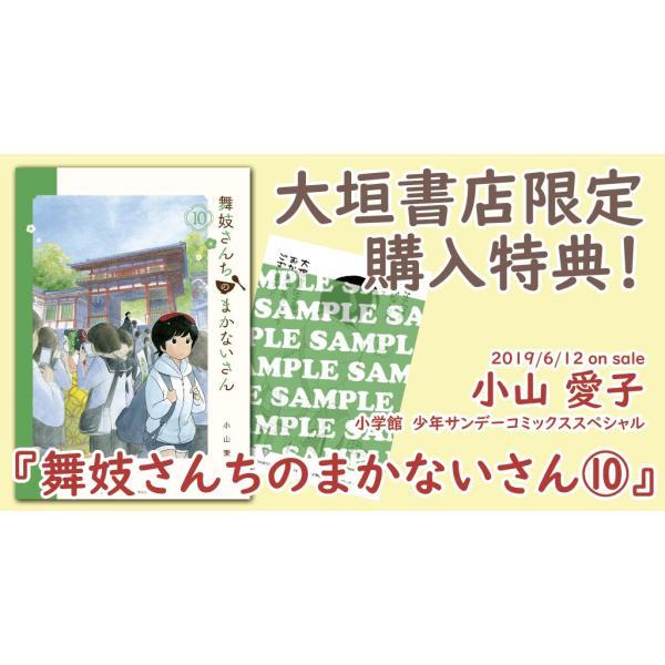 [大垣書店限定特典付] 舞妓さんちのまかないさん 10|books-ogaki|03
