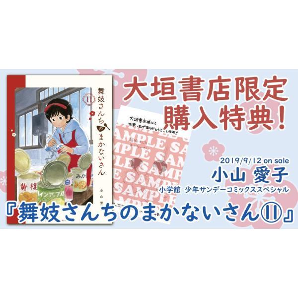 [大垣書店限定特典付] 舞妓さんちのまかないさん 11|books-ogaki|03