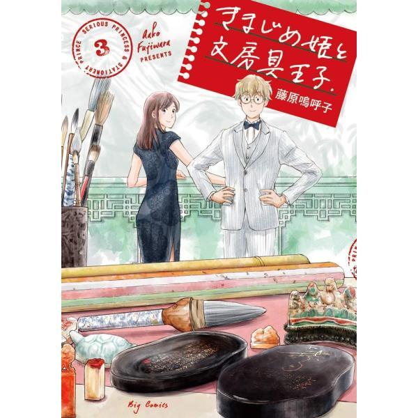 [大垣書店限定特典付] きまじめ姫と文房具王子 3|books-ogaki