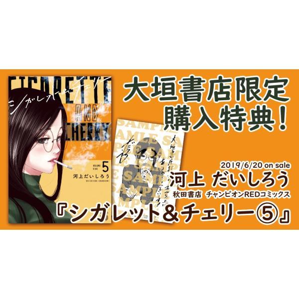 [大垣書店限定特典付] シガレット&チェリー 5|books-ogaki|03