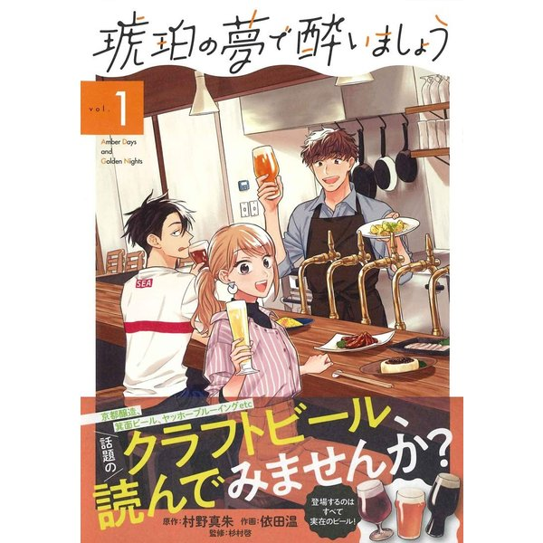 [大垣書店限定特典付] 琥珀の夢で酔いましょう 1|books-ogaki