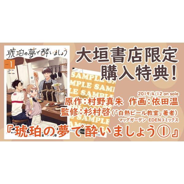 [大垣書店限定特典付] 琥珀の夢で酔いましょう 1|books-ogaki|03