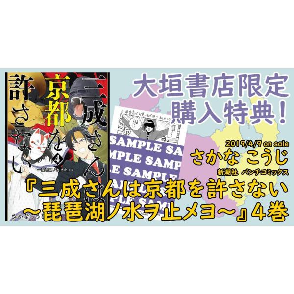 [大垣書店限定特典付] 三成さんは京都を許さない-琵琶湖ノ水ヲ止メヨ- 4|books-ogaki|03