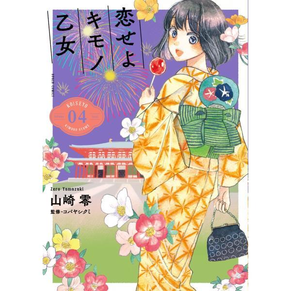 [大垣書店限定特典付] 恋せよキモノ乙女 4|books-ogaki