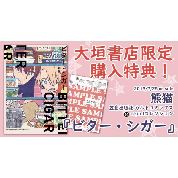 [大垣書店限定特典付] ビター・シガー|books-ogaki|03
